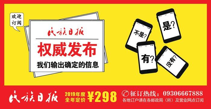 2019民族日报征订4_副本.jpg
