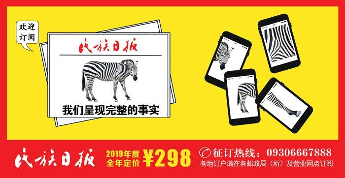 2019民族日报征订5_副本.jpg